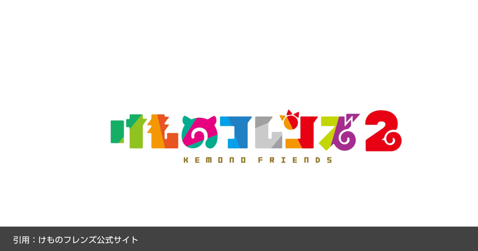 【悲報】『けものフレンズ2』のPV、低評価 ...
